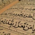 Последняя 1/30-я часть Корана