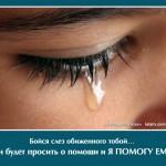 История 10 — Рассказ об униженной девочке