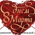 Поздравляю с тем, что не поздравляю с 8 марта