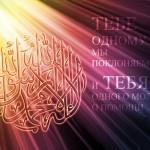 В помощь русским, чувашам, мордве и всем людям с живым сердцем в Исламе