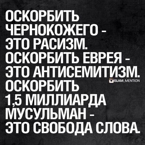 svoboda-slova