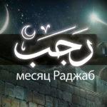 О месяце Раджаб и Рагаиб намазе