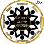 Группа БИЗНЕС ФОРУМ МУСУЛЬМАН