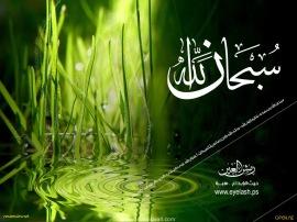 Субханаллах! Вся слава принадлежит Аллаху